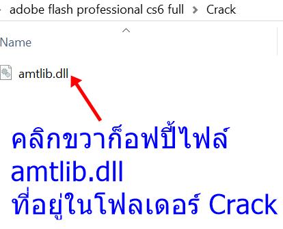 Ammco bus : โหลด flash cs6 full crack